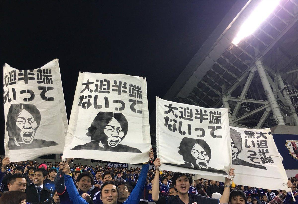 大迫半端ないってwwwwww #daihyo https://t.co/fIwhiGzef7