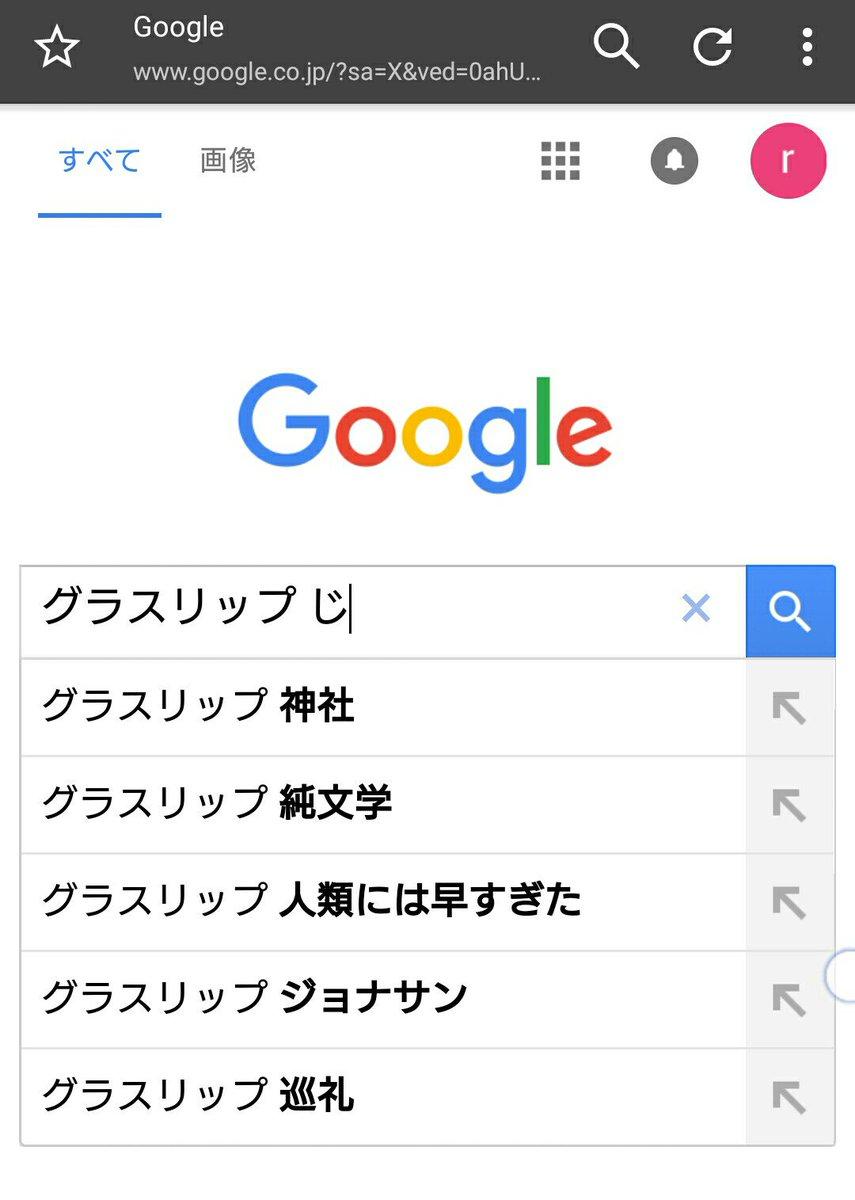 Google先生で「グラスリップ じ」まで打つと人類にはまだ早すぎたって出てくるくらいですから