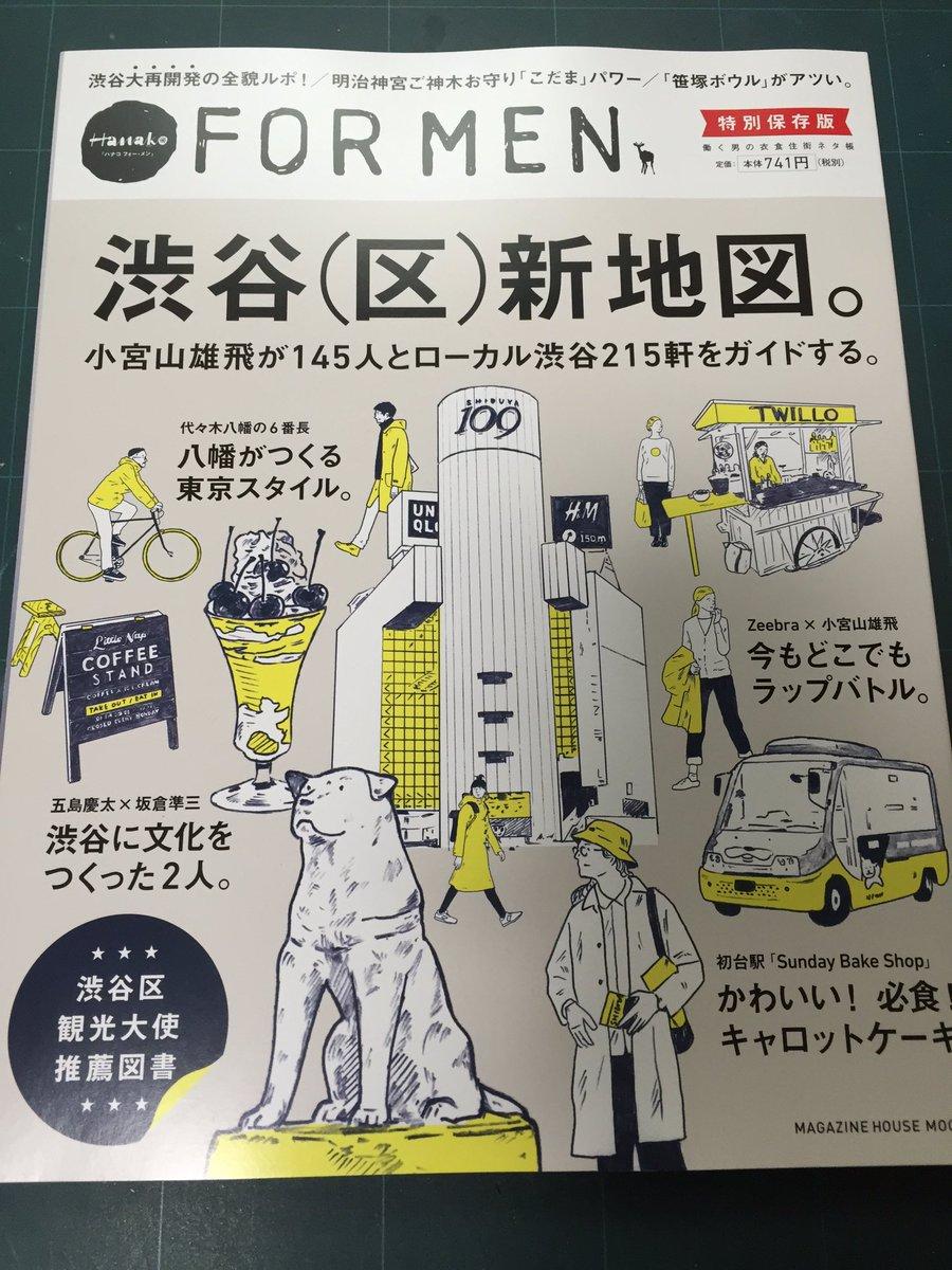 現在発売中の「Hanako FOR MEN 」の別冊ムック版『渋谷(区)新地図。』にアゲ太郎がさりげなく出させてもらって