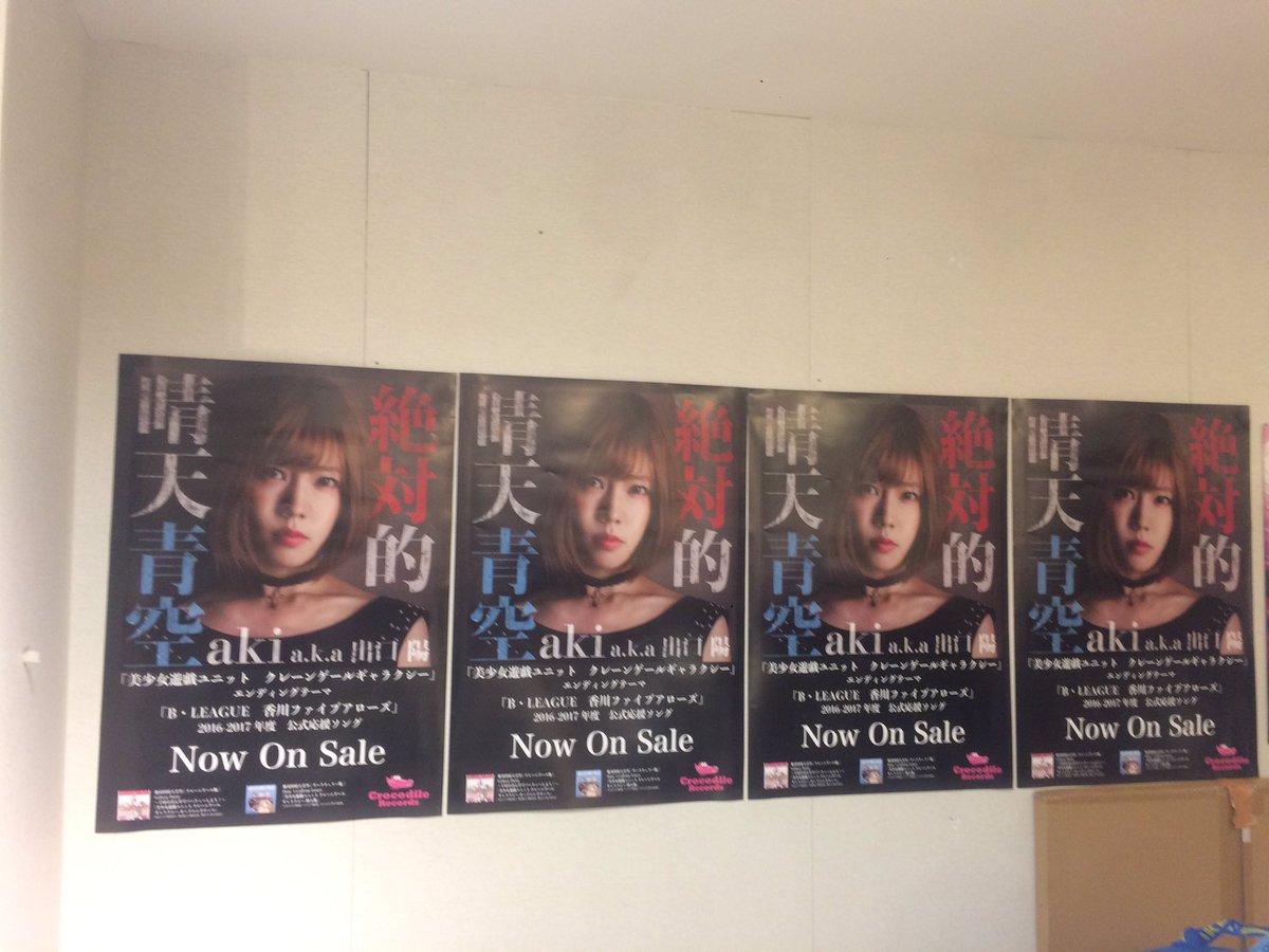 渋谷マルイ特設コーナーは『aki a.k.a 出口陽』オンリーです!この後22時 #絶対的晴天青空  をツイートし、みん