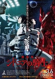 『劇場版 シドニアの騎士』 #オタクにオススメしたい映画を一本あげる泣けます!!