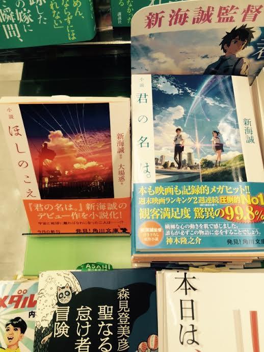 【新刊】『君の名は。』の新海誠さんのデビュー作がついに小説化!『小説 ほしのこえ』新海誠/原作 大場惑/著 (角川文庫)
