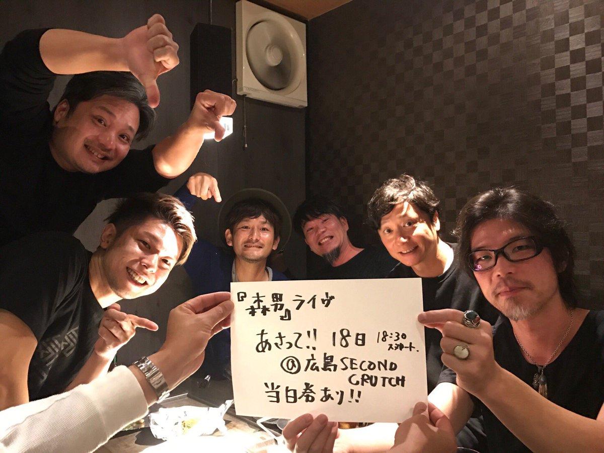 VIVA!真赤激初日、ありがとう。 うちの森男のツアー、広島を一番盛り上げてやろう。 https://t.co/51QJN1gF1o