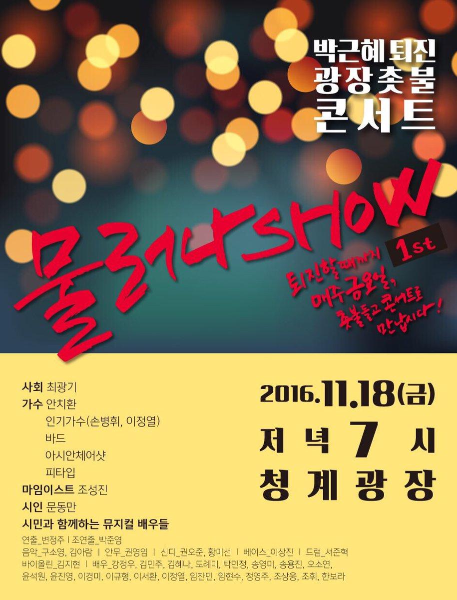 11월 18일 금요일 청계광장에서 만나요. #박근혜 #하야 https://t.co/HMEqv7hn5D