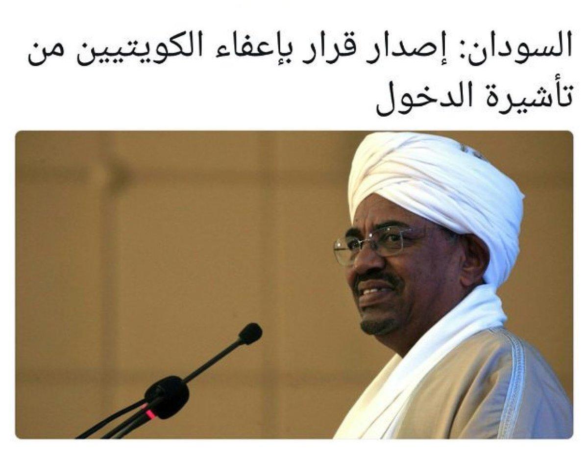 #السودان: #السودان