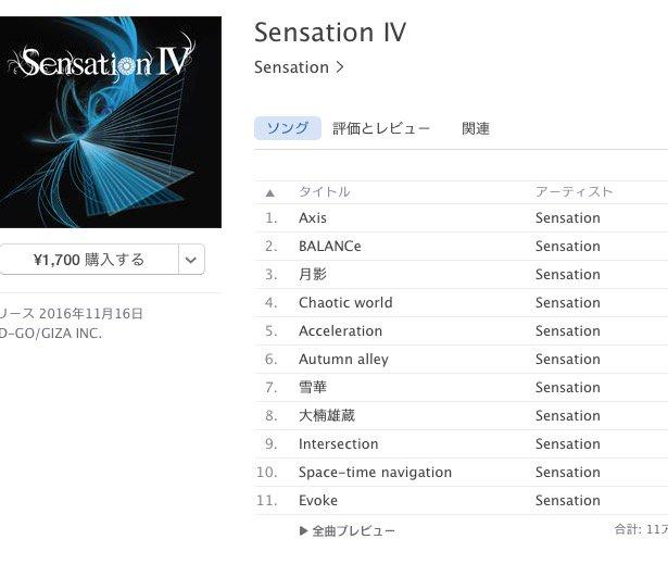 本日『Sensation IV』ついに発売!ファンの方からのご指摘で発覚したのですが、なんとiTunesでは何故か8曲めのタイトルが「大楠雄蔵」になってます! 何がどーなってこんなことに!笑 https://t.co/um1u1MULLs