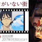 【SUGOI JAPAN Award2017】TVアニメ『僕だけがいない街』がノミネートされています!皆さまからの国民投