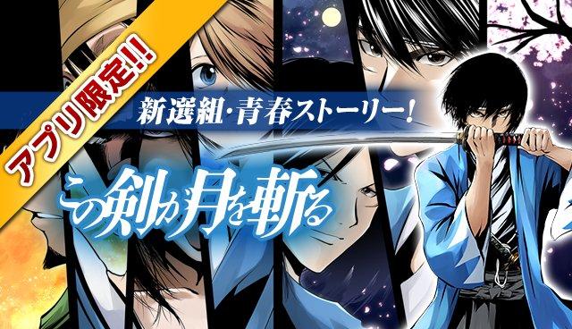 【月曜無料更新】マガポケ48号で『ダイヤのA』『山田くんと7人の魔女』『この剣が月を斬る』、復刻『涼風』『じょしらく』『
