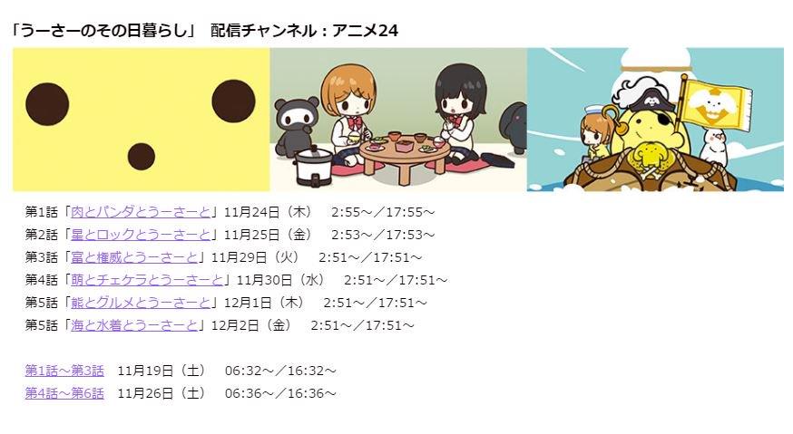 『うーさーのその日暮らし』1期~3期【 #AbemaTV 】にてほぼ毎日配信中♡11月もAbemaTVでうーさーをちぇっ