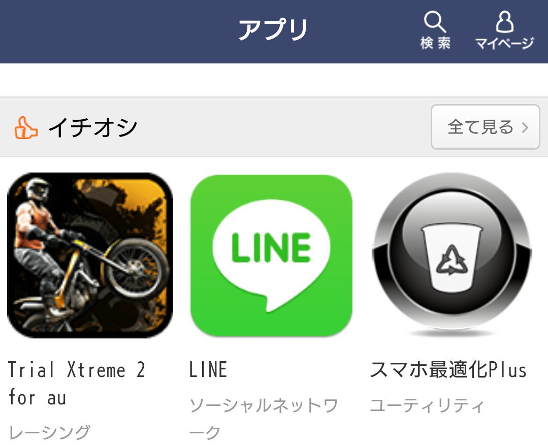 auスマパスAndroidアプリ『スマホ最適化Plus』がイチオシアプリとして紹介中(^^♪バッテリー消費が早くてお悩み