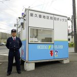 Burglaries drop by 60% with crime-prevention 'boxes' in Chiba Pref.