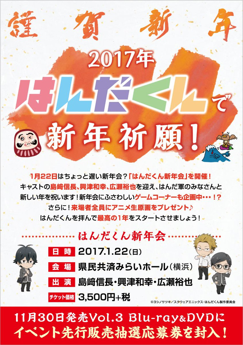 1月22日開催「はんだくん新年会」のイベント情報が更新されました!来場者にはアニメ生原画をプレゼント♪11.30発売のB