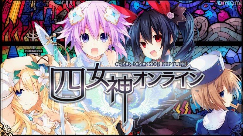 【トピックス】PS4『四女神オンライン CYBER DIMENSION NEPTUNE』のゲーム映像が確認できる最新PV