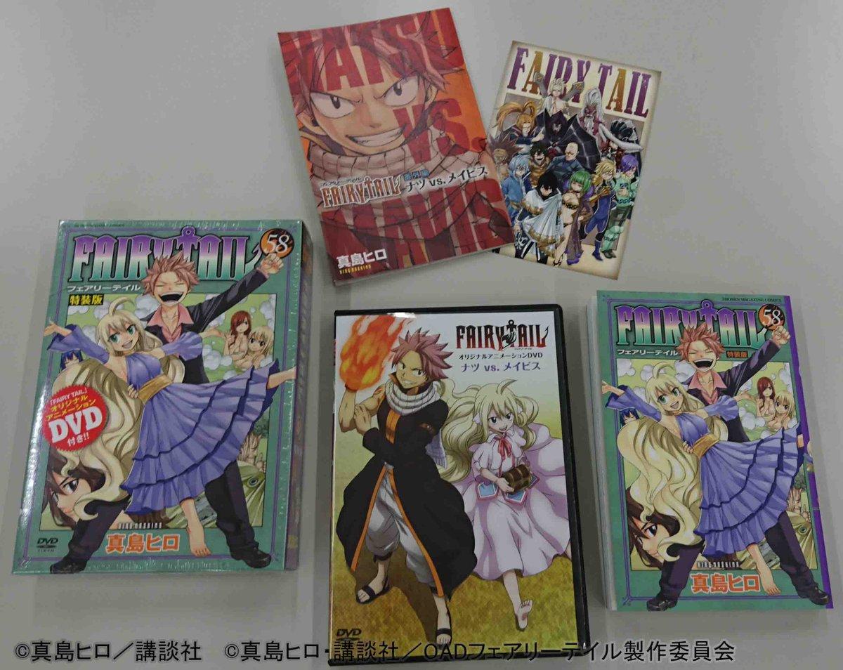 第58巻特装版の中身は、特装版仕様カバー単行本、OAD(アニメDVD)「ナツ vs. メイビス」、小冊子、ポストカード。