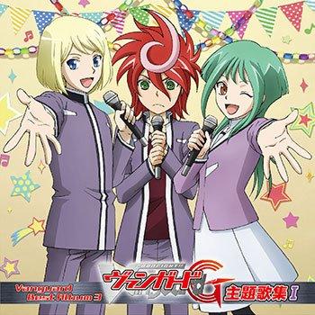 【ヴァンガード】2月22日(水)発売!TVアニメ『カードファイト!! ヴァンガードG』主題歌集には、ボーナストラックとし
