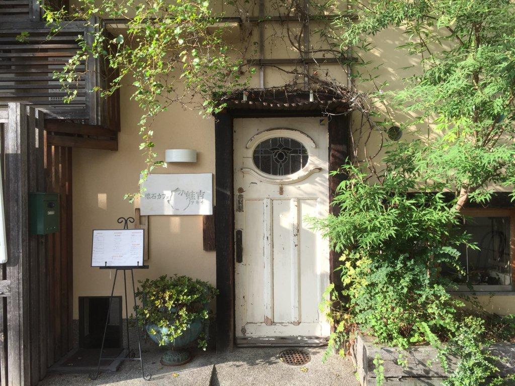 あのアニメ「いなり、こんこん、恋いろは。」の聖地として知られる懐石カフェが異次元に旅立てそうでした⇒京都の非日常すぎるカ
