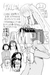 【特典・コミック】ついに完結の木尾士目先生『げんしけん 二代目の十二』21巻は、木尾先生・八雲剣豪先生・小梅けいと先生・