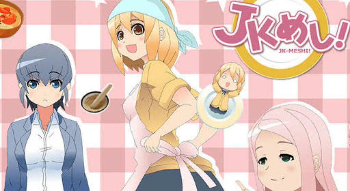 #記憶をリセットしてもう一度観たいアニメドドンっ!JKめし!