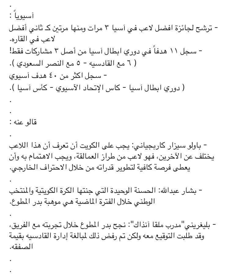 فهد الفرحان