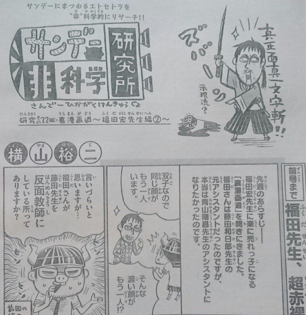 今週の少年サンデー『サンデー非科学研究所』ムシブギョー福田宏の裏漫画道(続き)漫画家の仕事場もタイプがあるんだね、壁付け