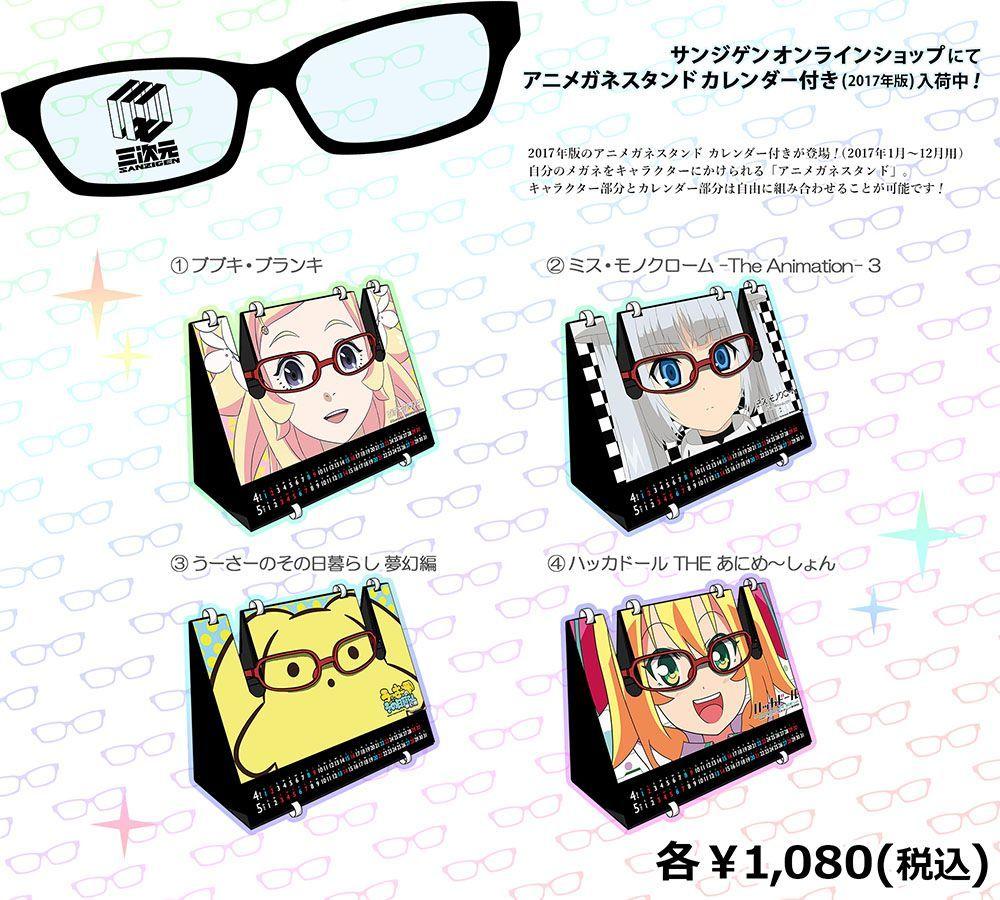 自分の眼鏡をキャラクターにかけて楽しめるアニメガネスタンドが2017年verになって再登場!サンジゲンオンラインショップ