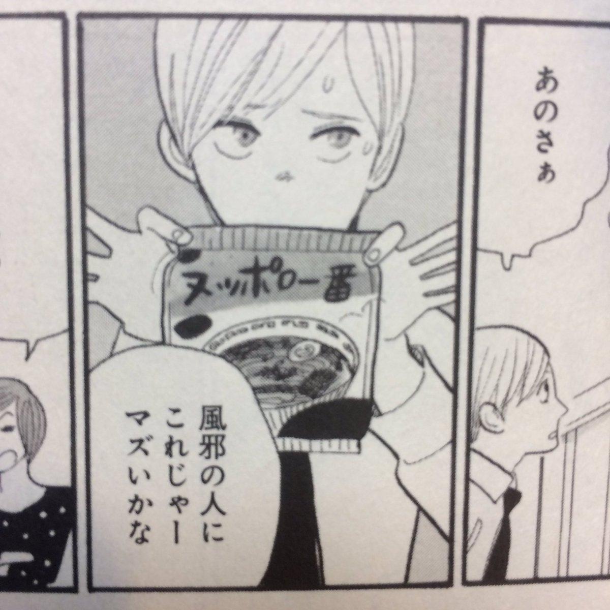 ヌッポロ一番は雲田さんのマンガにもよく出てきます笑  漫画版「舟を編む」にもなんども出てきますよ🍜🍥