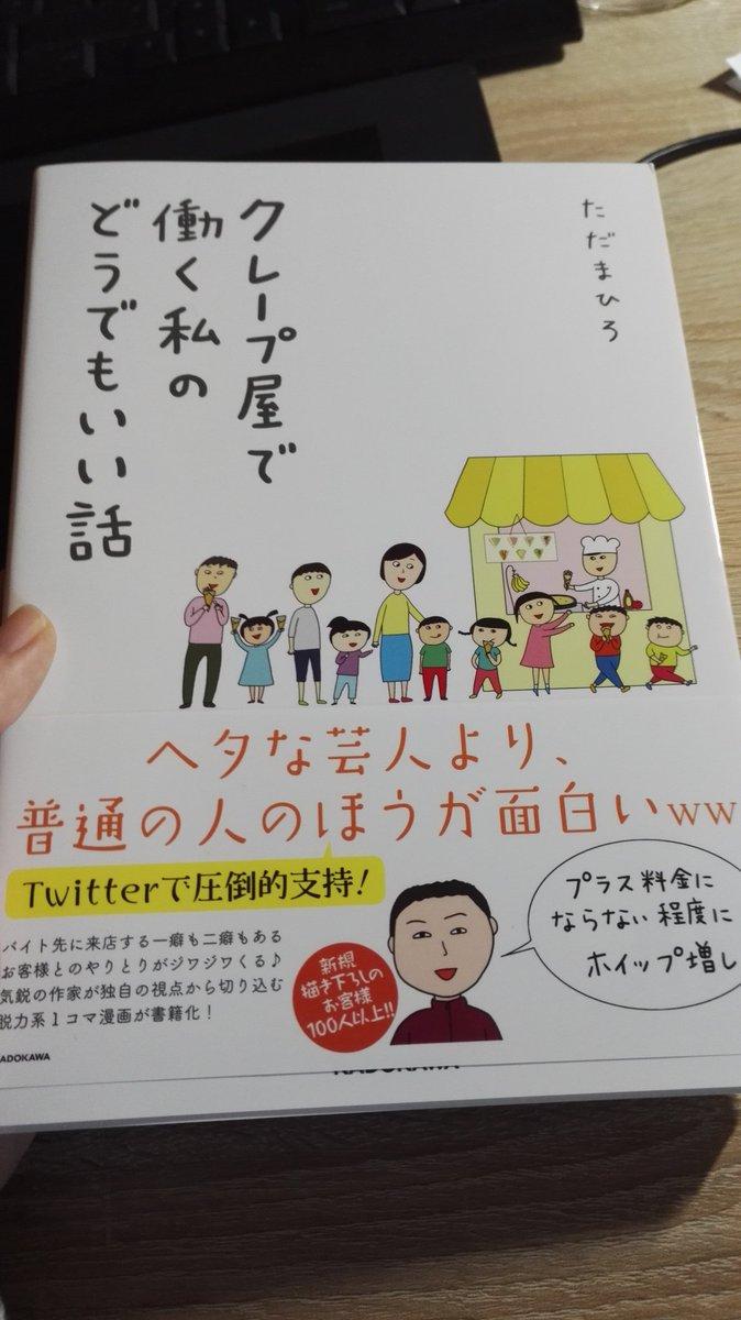 KADOKAWAの編集さんが送って下さった『クレープ屋で働く私のどうでもいい話』を、原稿の合間にゆーっくり読んでいる。癒