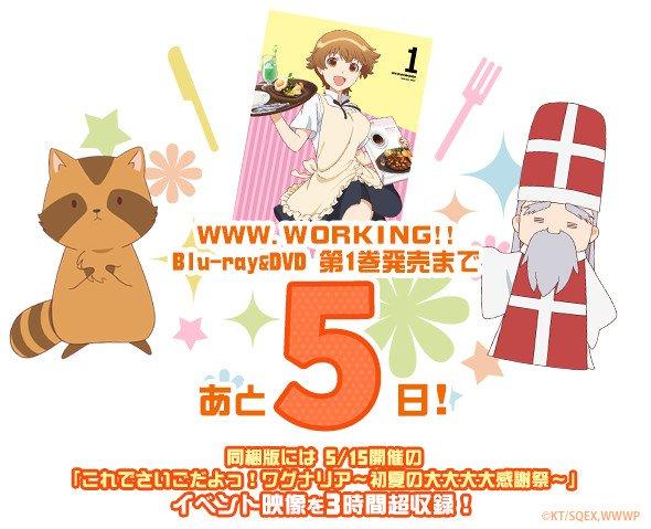 「WWW.WORKING!!」Blu-ray&DVD第1巻発売まであと5日!同梱版には5/15開催の「これでさい