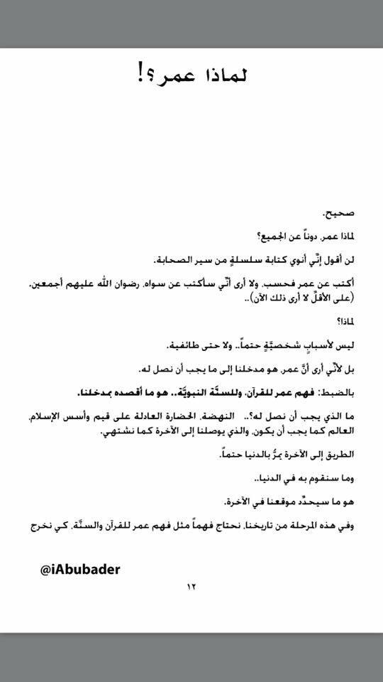 عمر الفاروق