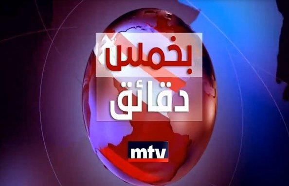 #MTVLebanonNews: MTV Lebanon News