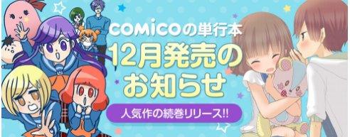 【11/18追記】12月発売『ももくり』&『今週のかなでさん』カバー公開しましたー!| お知らせ - comico(コミ