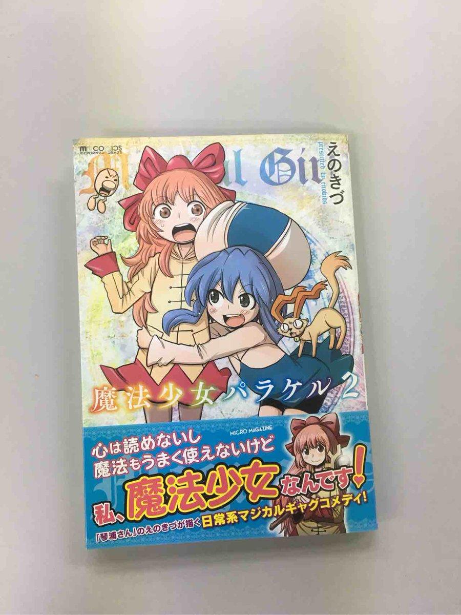 11月30日発売マイクロマガジンコミックス新刊は「魔法少女パラケル2」!「琴浦さん」のえのきづが描く日常系マジカルギャグ