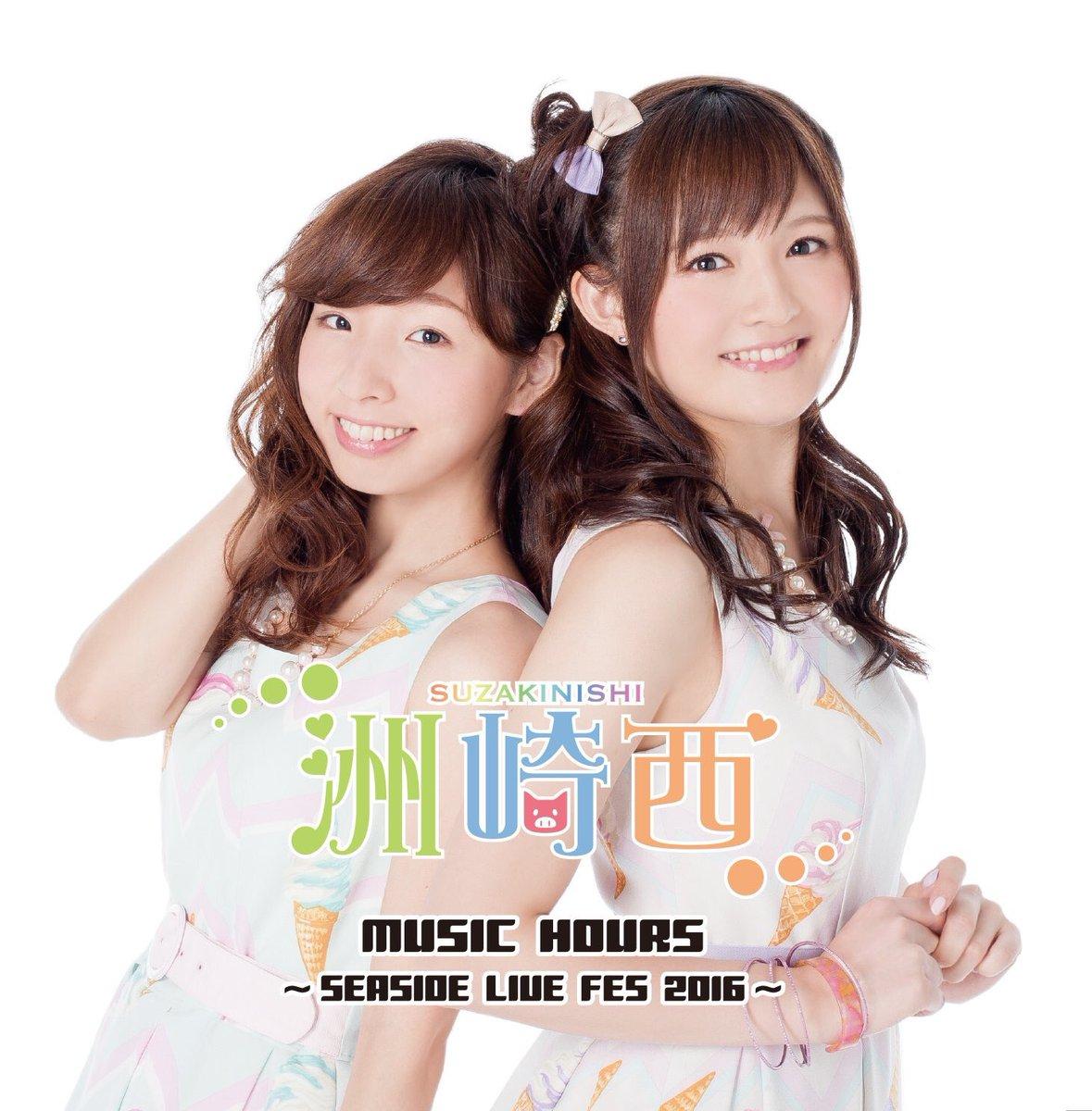 【発売中】12/11(日)舞浜アンフィシアターにて開催の「SEASIDE LIVE FES 2016〜MUSIC HOU