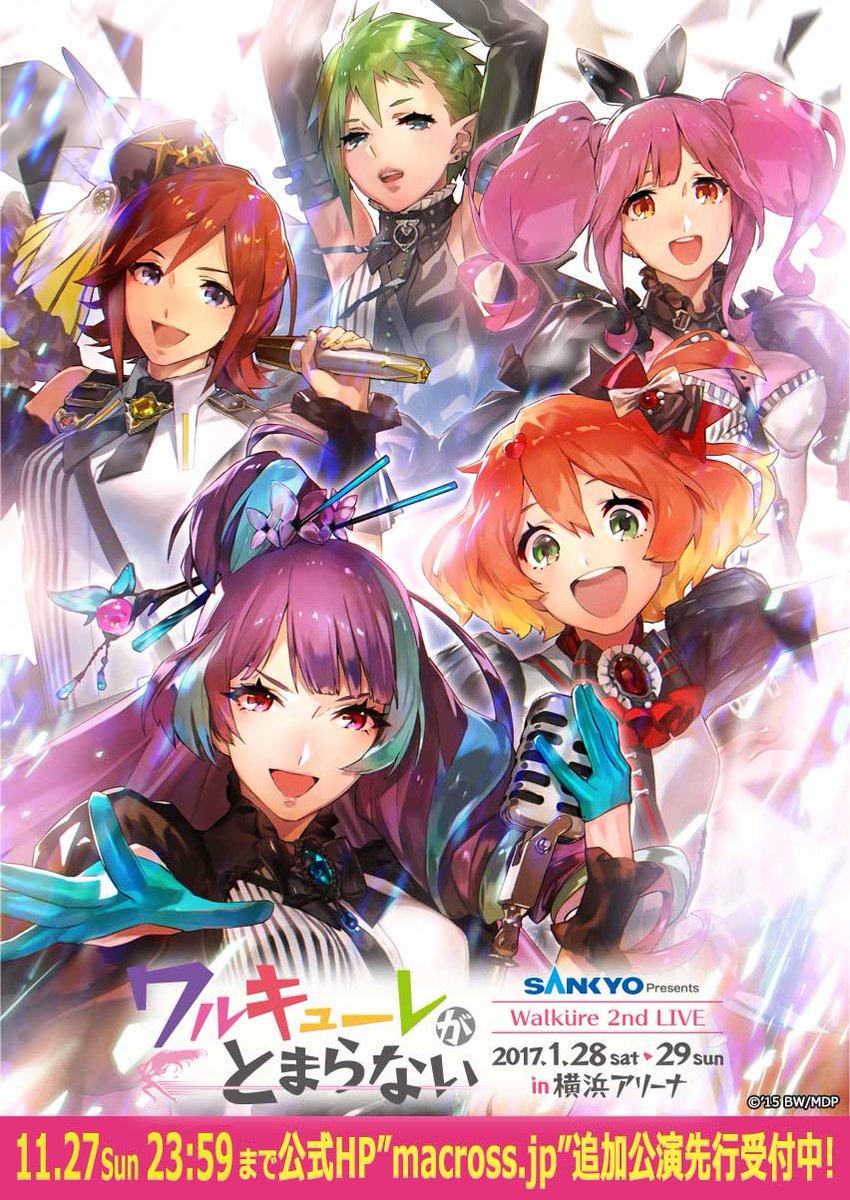 マクロス公式HPチケット先行11/27(日)まで受付中!ワルキューレ 2nd LIVE in 横浜アリーナ「ワルキューレ