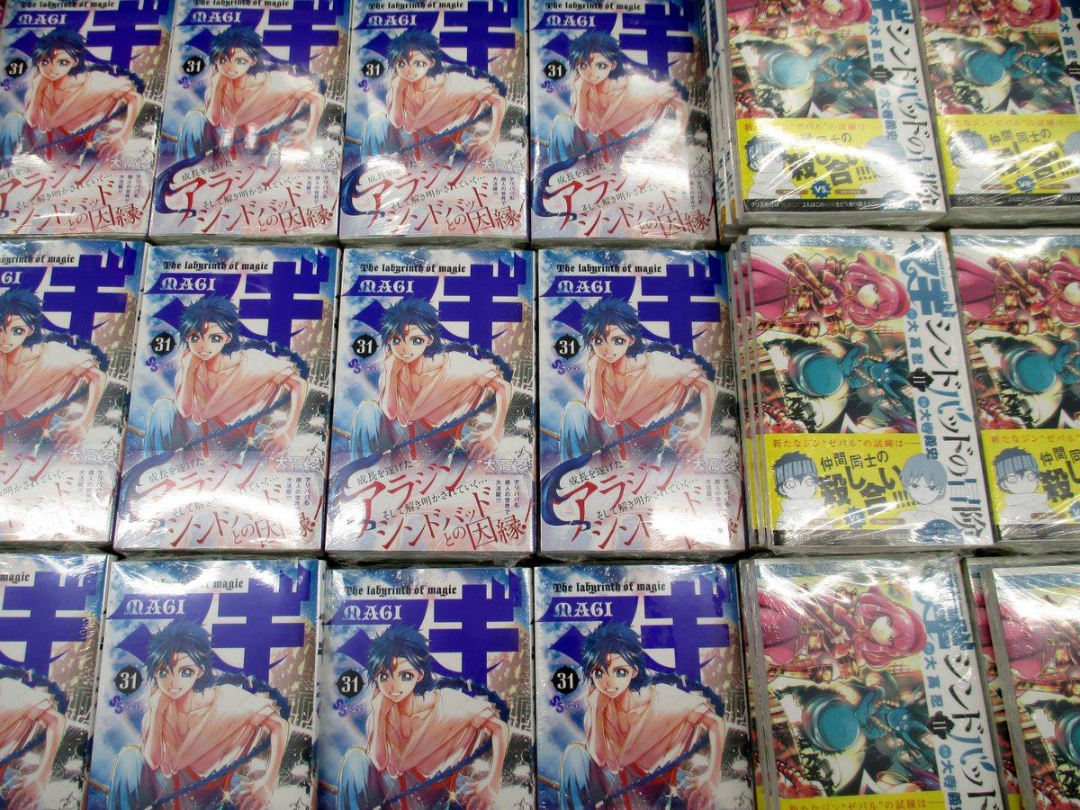 【書籍入荷情報】「マギ31巻(SSS特典付)」「マギ シンドバッドの冒険11巻(SSS特典&イラストカード付)」「電波教