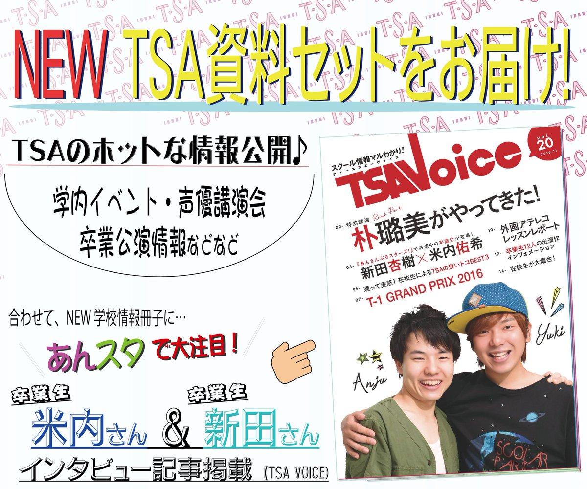 当校の学校情報冊子「TSA VOICE」が新しく完成しました!『あんスタ』『チア男子!!』で注目の卒業生・米内佑希さん情