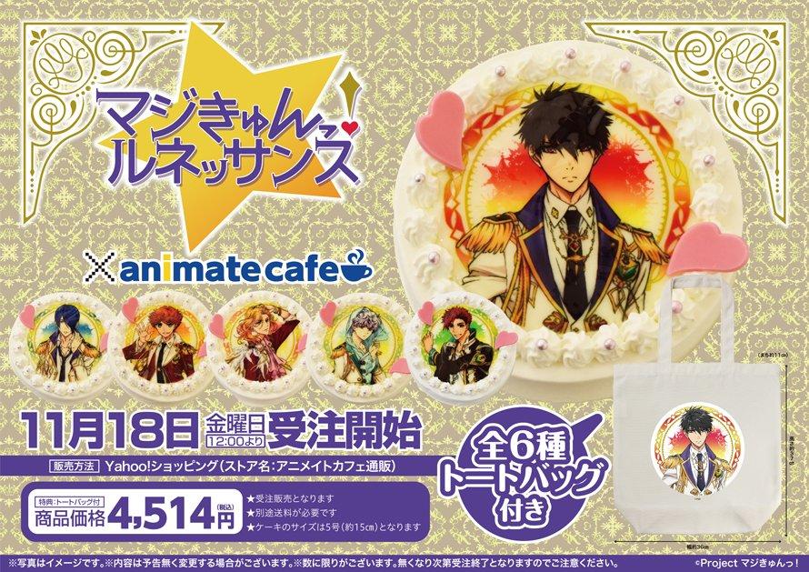【アニメイトカフェキャラクターケーキ】『マジきゅんっ!ルネッサンス』キャラクターケーキ大好評発売中♪特典はケーキと同柄の