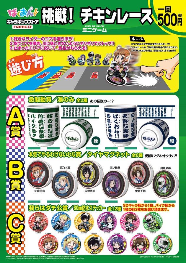 ビルボードプレイス2(新潟)で「ばくおん!!キャラポップストア」がオープン!11/23(水・祝)〜12/18(日)の期間