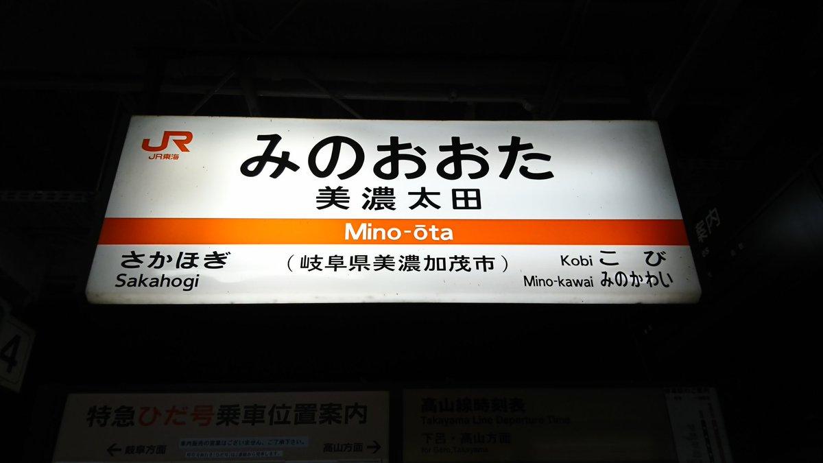 着いたー! 美濃文田、いや、美濃田茂、いや、美濃太田! #のうりん