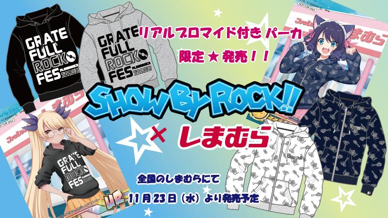 11月23日(水)から全国のしまむらで、SHOW BY ROCK!!パーカが発売決定♪今回はなんと、しまむら限定デザイン
