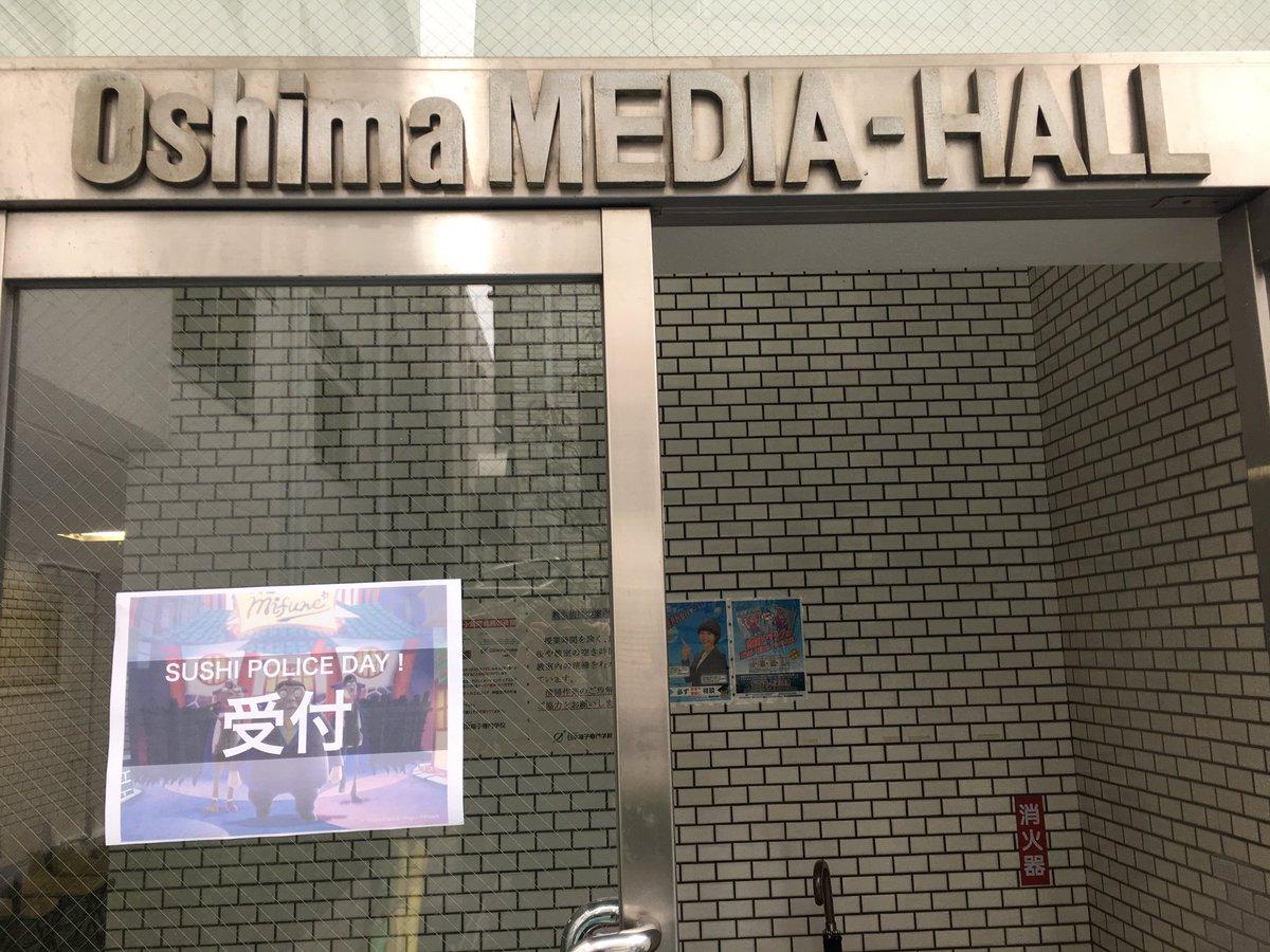 本日13時より日本電子専門学校でSUSHI POLICEのメイキングイベントを開催!会場はとても広いので当日受付もOKで