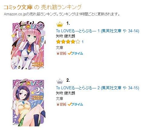 「To LOVEる」文庫版がAmazonコミック文庫売れ筋ランキング1.2位を独占…! #ToLOVEる10周年 #to