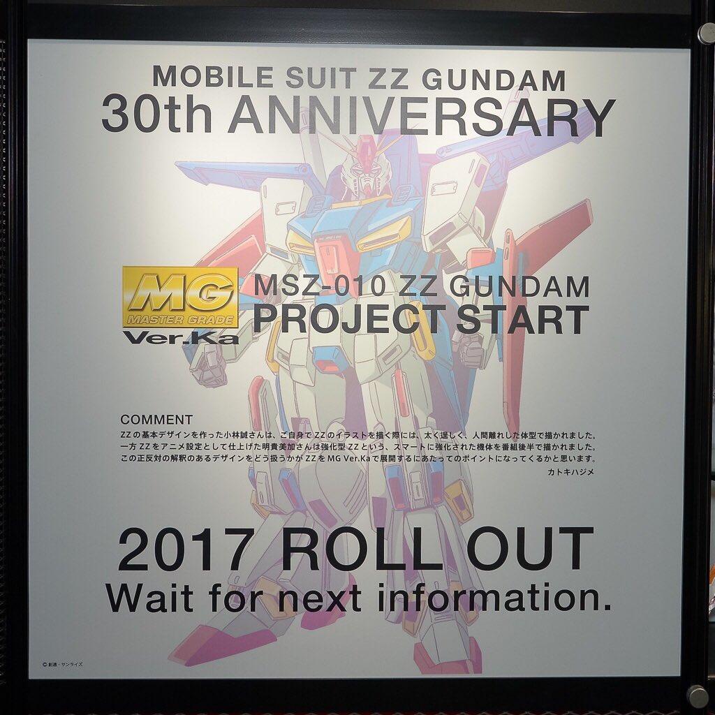 【#ガンプラEXPO ワールドツアージャパン 2016 WINTER】MG Ver.ka MSZ-010 ZZ GUND