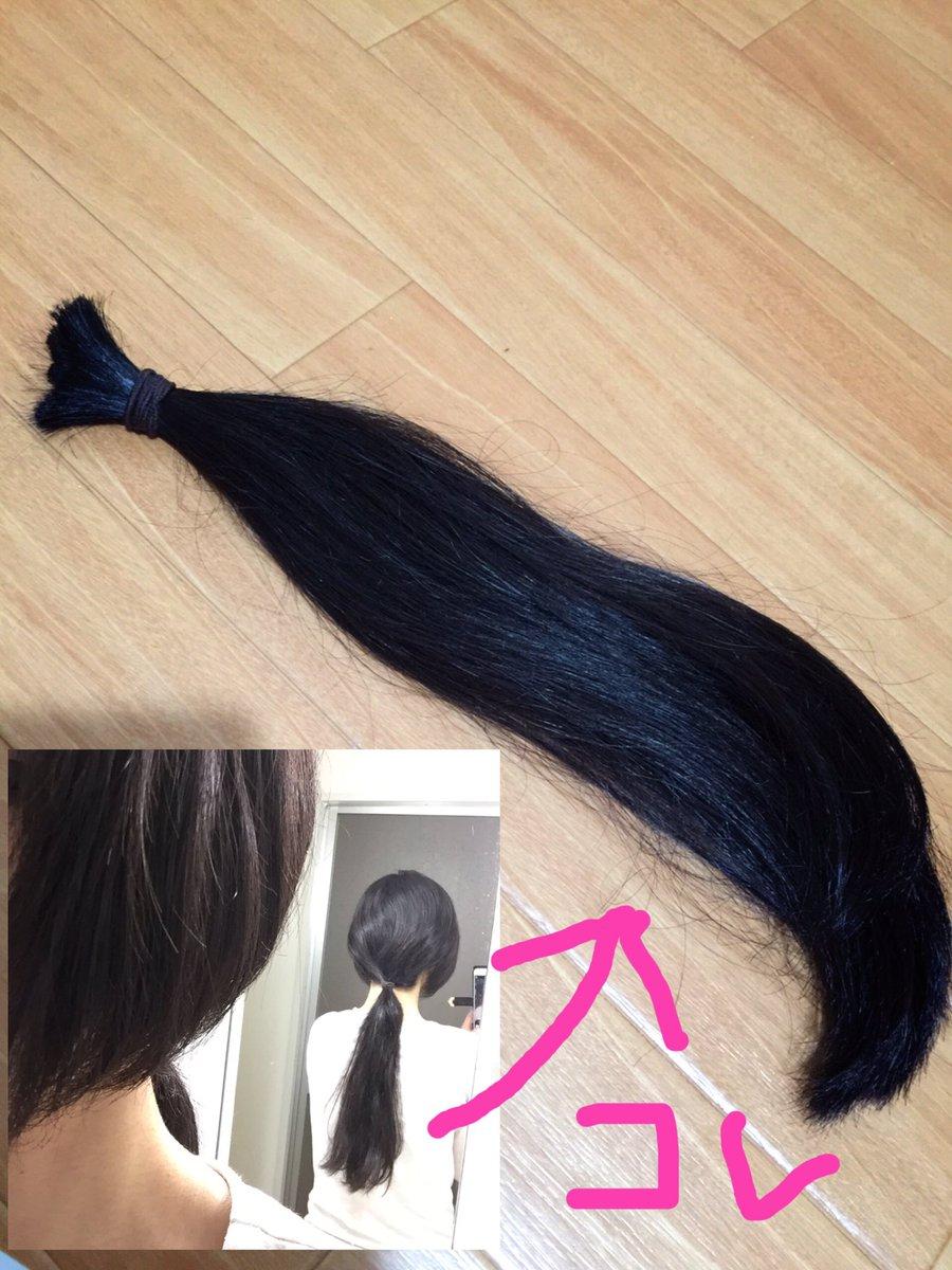 美容院行って長くなった後ろ髪をバッサリ切ってきました✂ (º∀º) ✂40cmぐらいかな?写メはウィッグじゃないよ。私の