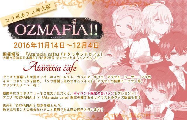 アニメ【OZMAFIA!!】公式コラボカフェ『12/4(日)』まで!コラボメニュー1品につき、描きおろしイラストの缶バッ