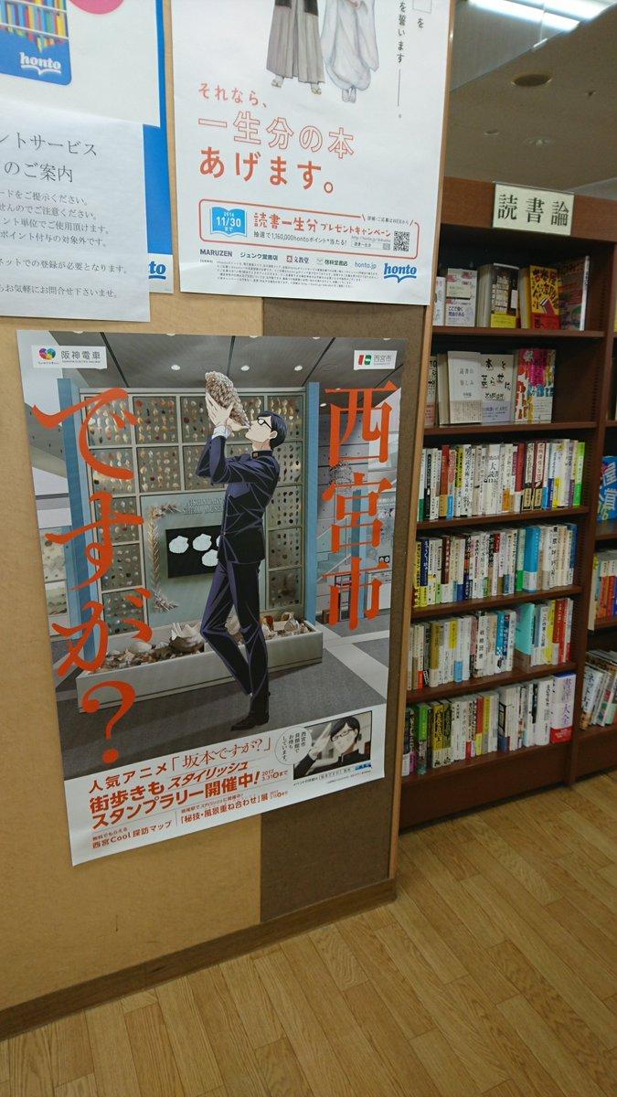 西宮市が舞台のアニメ「坂本ですが?」聖地巡礼スタンプラリー、もうご存知ですか?ジュンク堂書店西宮店でも聖地巡礼マップを配