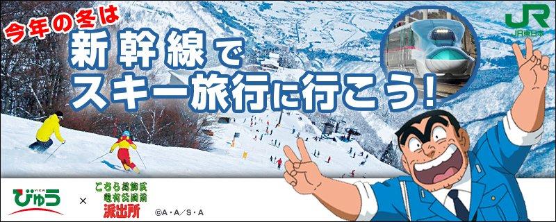 こち亀メンバーがスキー旅行に⁉チケットの受取方法はコチラ⇒