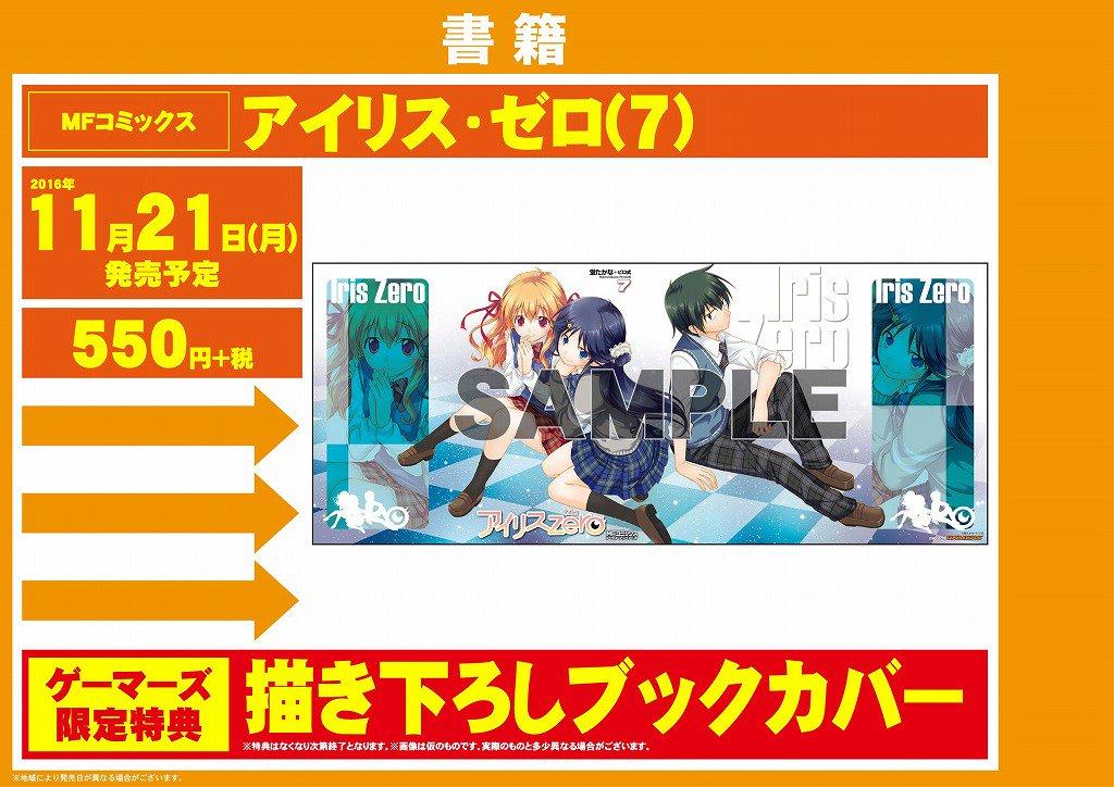 【明日の発売情報】明日、MFコミックス新刊「アイリス・ゼロ(7)」「スイようび(5)」「八男って、それはないでしょう!(