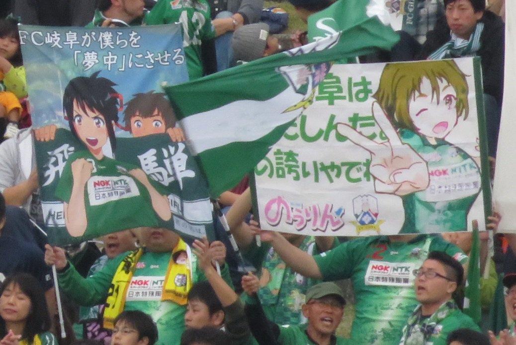 今日はJ2最終節、長良川へ。FC岐阜側に君の名は。と、のうりんのゲーフラを発見。そういえば試合前にヴェルディ側までアニサ