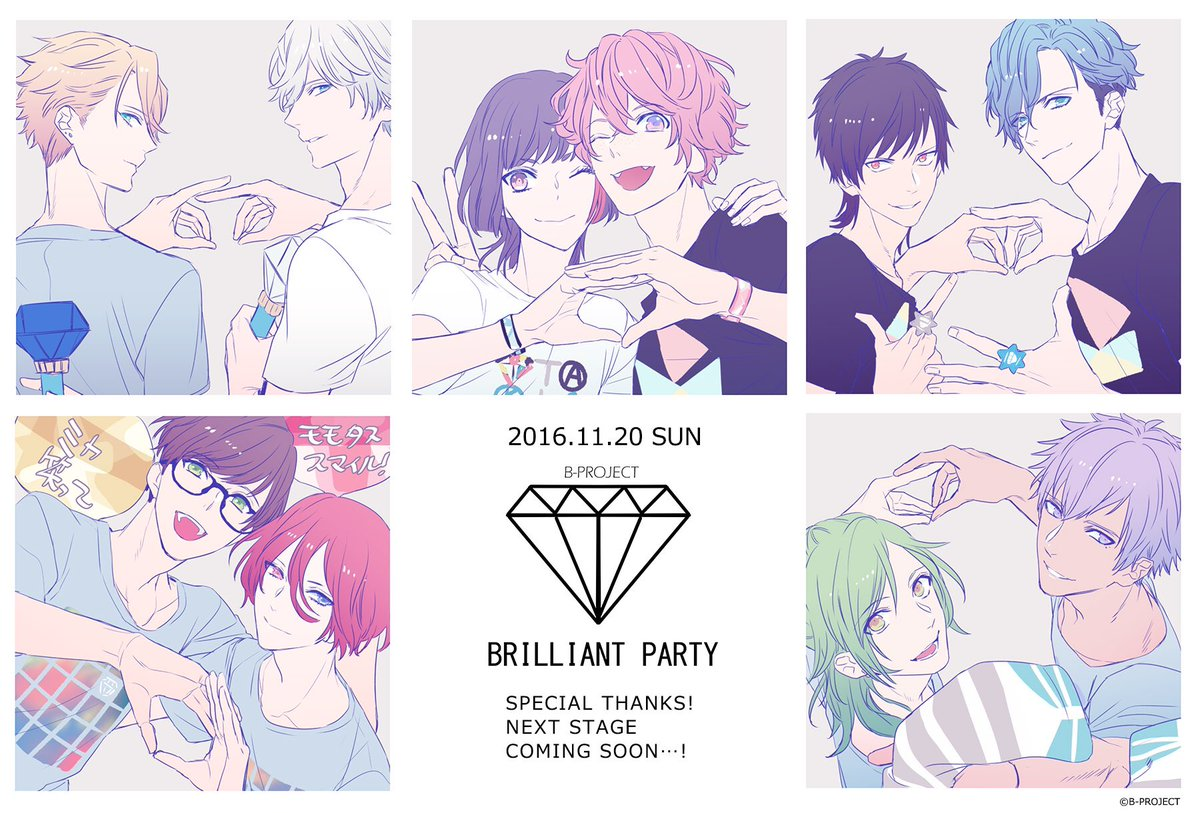 【EVENT】2016.11.20 B-PROJECT〜鼓動*アンビシャス〜『BRILLIANT*PARTY』in 幕張